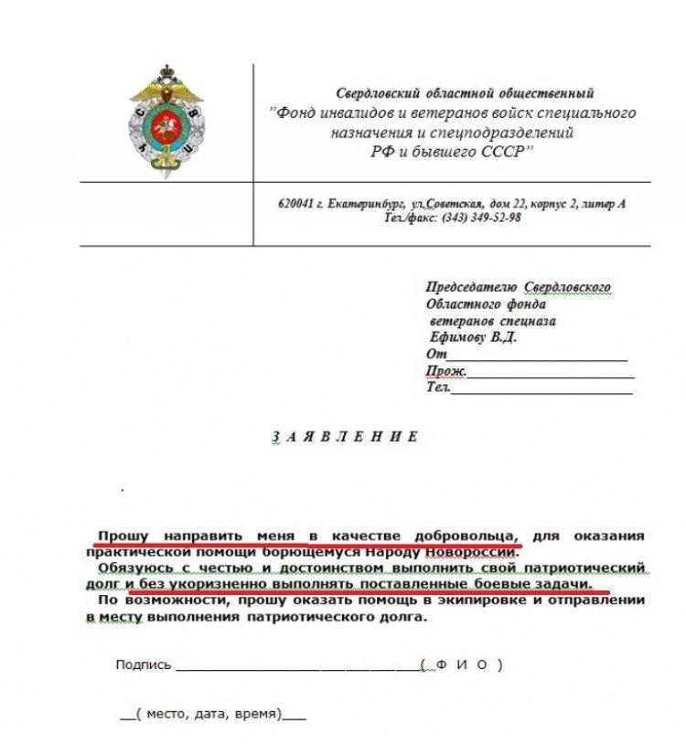 Zayavka_750x814