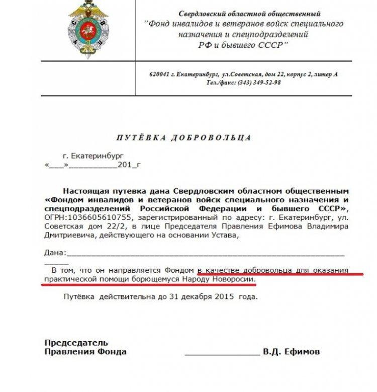 Putevka_750x779