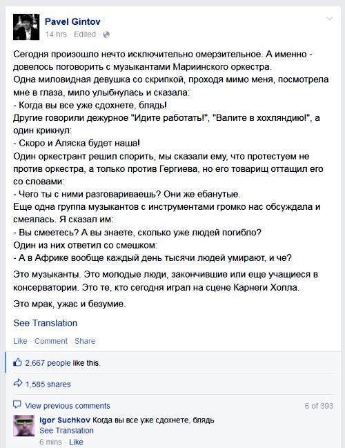 """""""Не очаровывайтесь Россией"""" - реклама """"Международной амнистии"""" - Цензор.НЕТ 2159"""