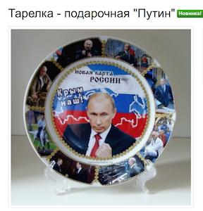 Путин хочет войти в учебники истории как тот, кто развалил Евросоюз, - Луценко - Цензор.НЕТ 6021