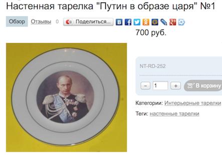 Путин хочет войти в учебники истории как тот, кто развалил Евросоюз, - Луценко - Цензор.НЕТ 4146