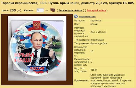 Тема росія розпочала військову