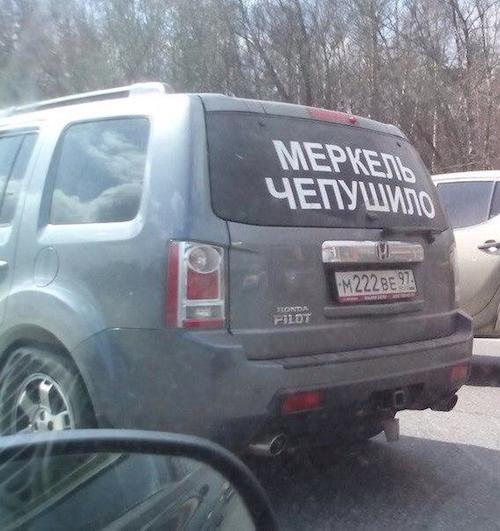 авто-меркель