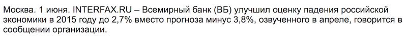 Снимок экрана 2015-06-01 в 21.28.19