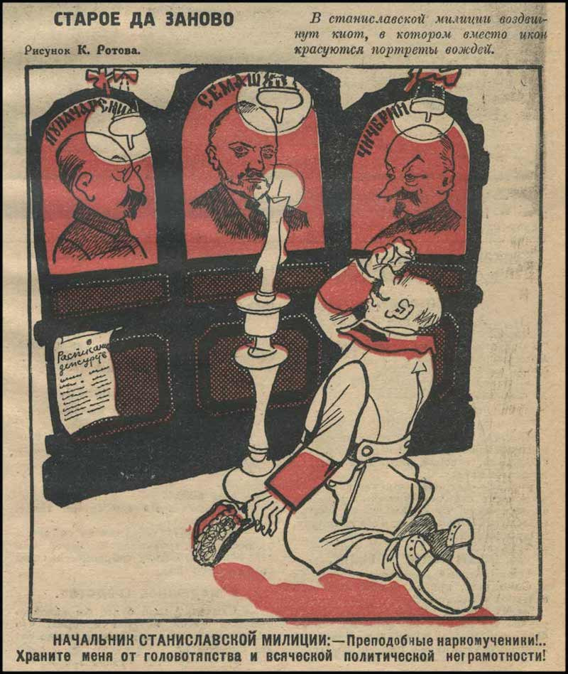наркомученики-журнал-лапоть-1926