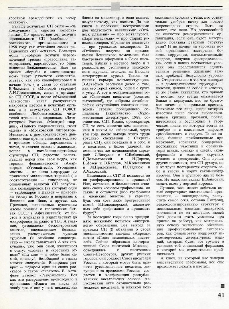 Ivanova5