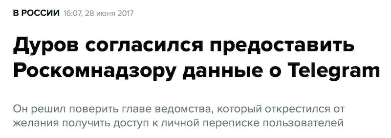 Тот случай, когда заголовок не соответствует содержанию новости