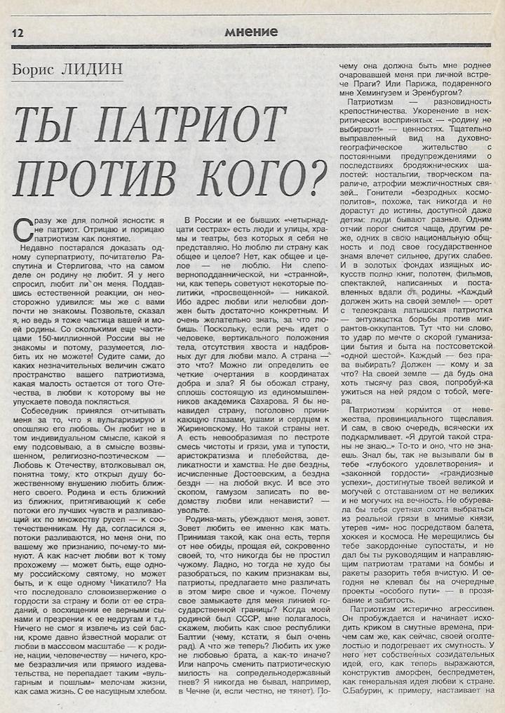 """О чем писал журнал """"Столица"""" 25 лет назад"""