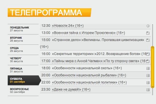 страница входа на сайт РЕН ТВ