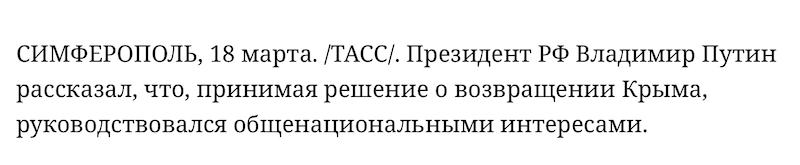 4947873db9b -в пятилетие аннексии решил лично приехать в Крым и