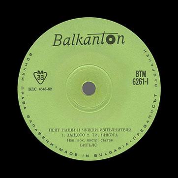 балкантон1