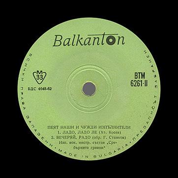 балкантон2
