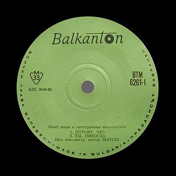 балкантон3