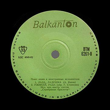 балкантон4