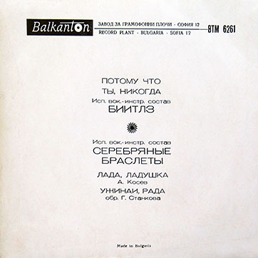 балкантон6