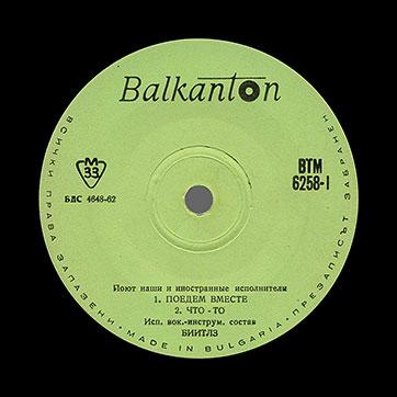 балкантон10