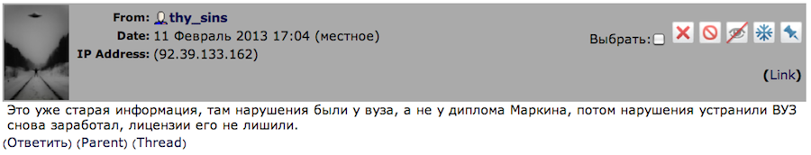 Снимок экрана 2013-02-12 в 9.52.38