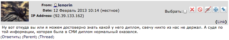 Снимок экрана 2013-02-12 в 9.52.58