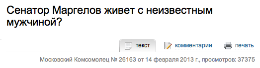 Снимок экрана 2013-02-14 в 19.46.43