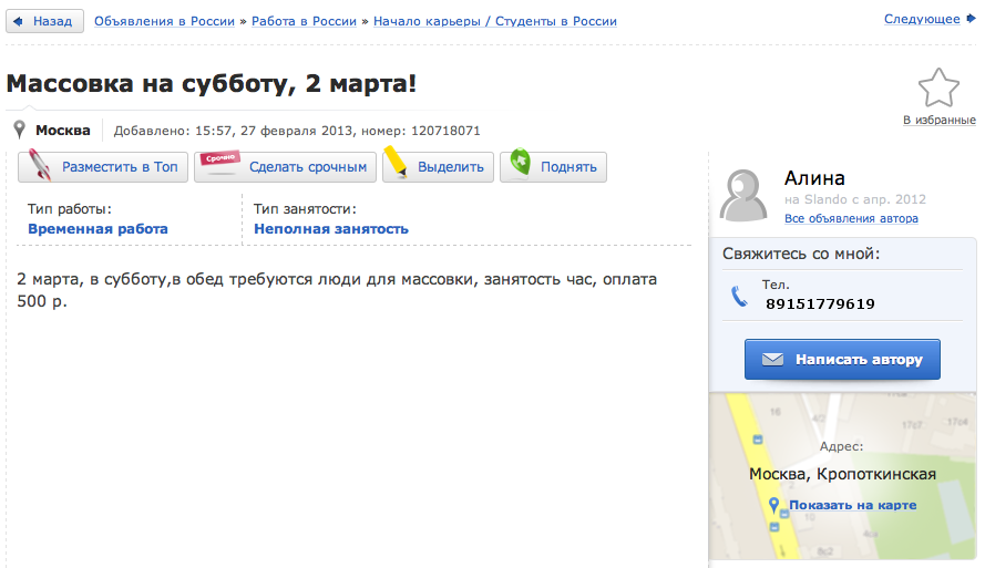 Снимок экрана 2013-02-27 в 19.35.52