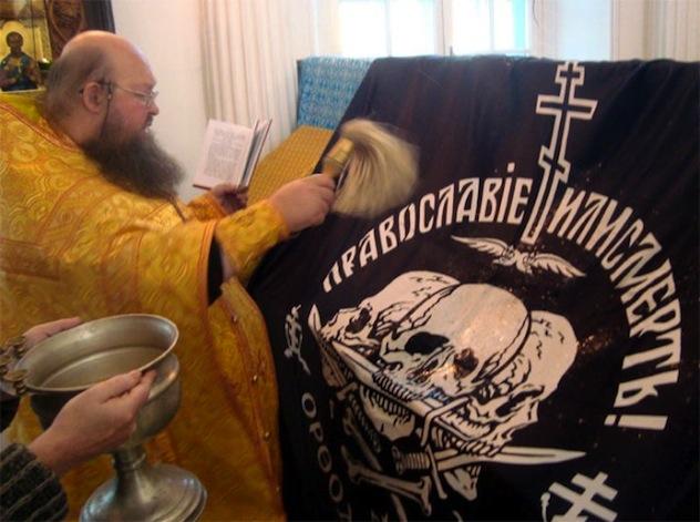 православие-или-смерть