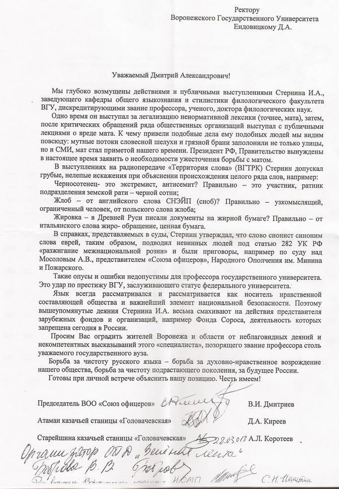 Спицын василий иванович