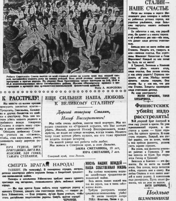 пио-правда-1936