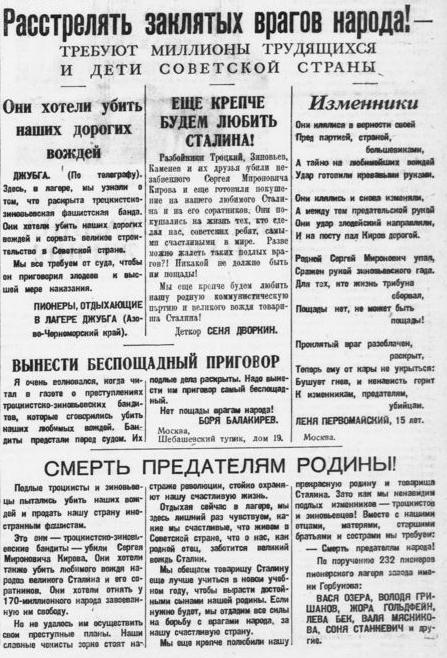 пион-права-28-08-1936