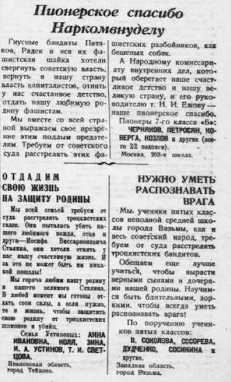 пион-правда-30-01-1937