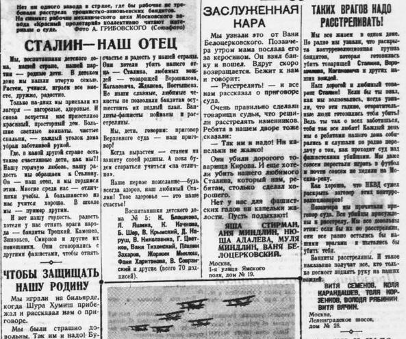 пион-правда-1936