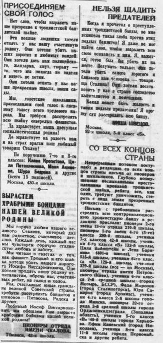 пионерская-30-01-1937