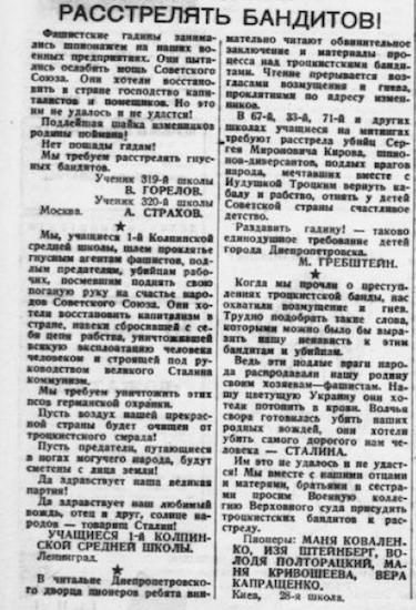 пионерская-правда-26-01-1937