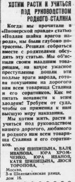 пп-1936-