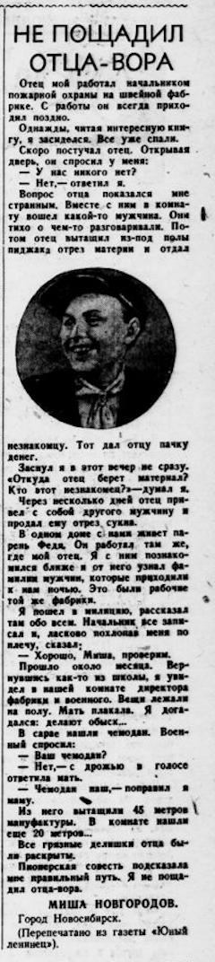 Пионправда12октбяря1939года