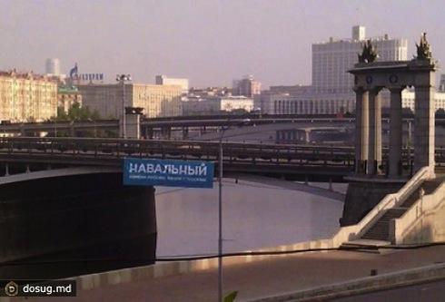 Storonniki-Navalnogo-vyivesili-banner-na