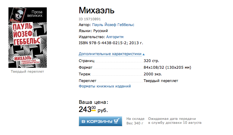 Снимок экрана 2013-08-09 в 21.38.34