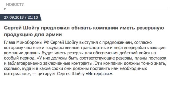 Снимок экрана 2013-09-27 в 21.00.24