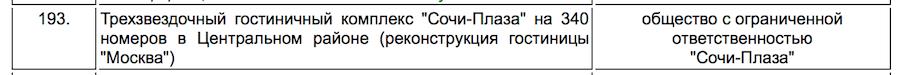 Снимок экрана 2014-01-25 в 0.07.26