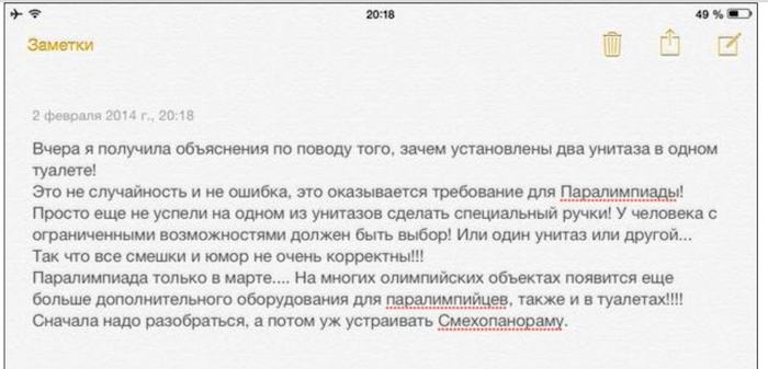 Снимок экрана 2014-02-03 в 13.09.19