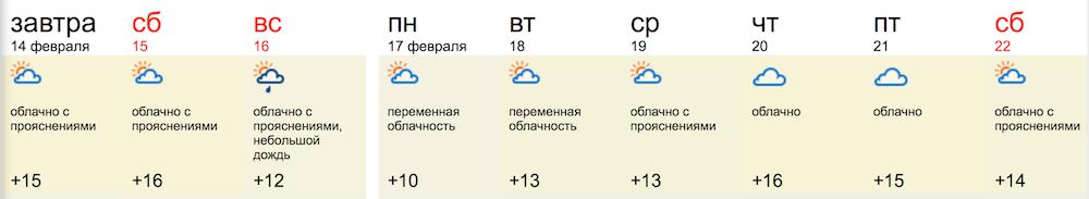 Снимок экрана 2014-02-13 в 18.55.42
