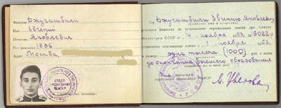 Евгений Яковлевич Джугашвили пенсионная книжка