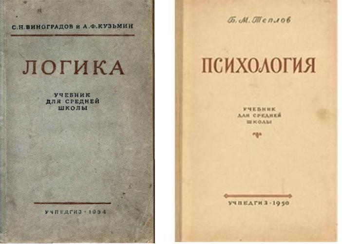 школьные учебники 1950 и 1954 годов издания