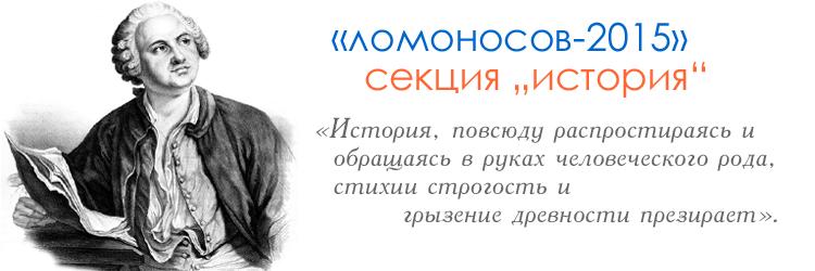 lomonosov2015
