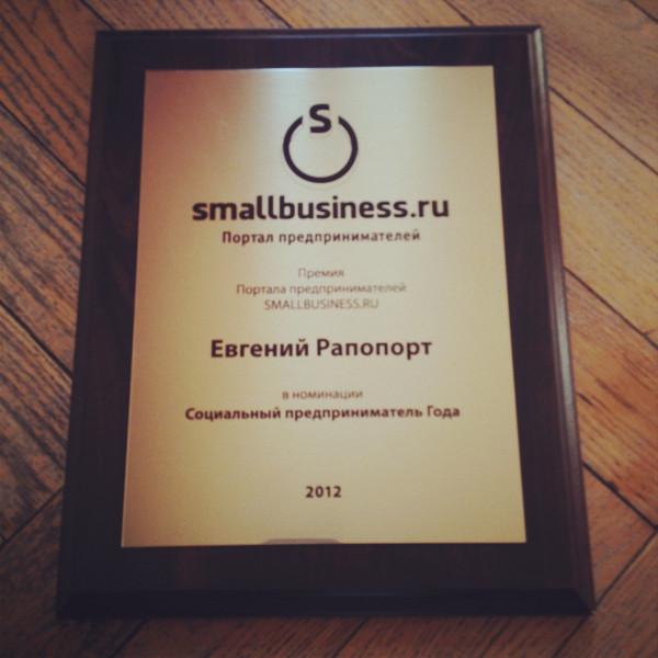 премия smallbusiness.ru
