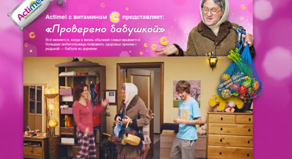 актимель_авоська
