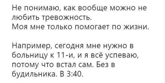 тревож.png