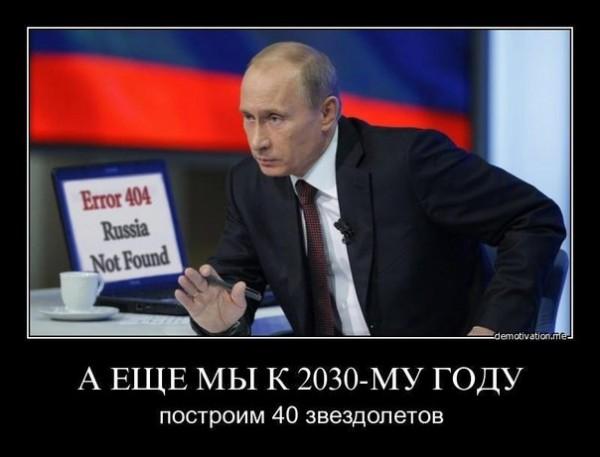 Путин и звездолеты