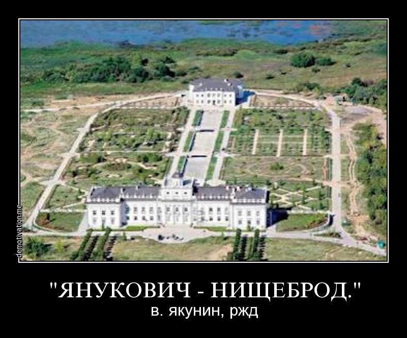 Янукович - нищеброд