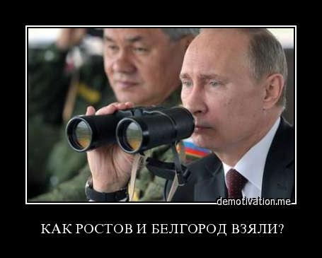 Ростов и Белгород взяли