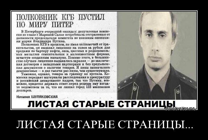 Путин пиздит цвет. мет